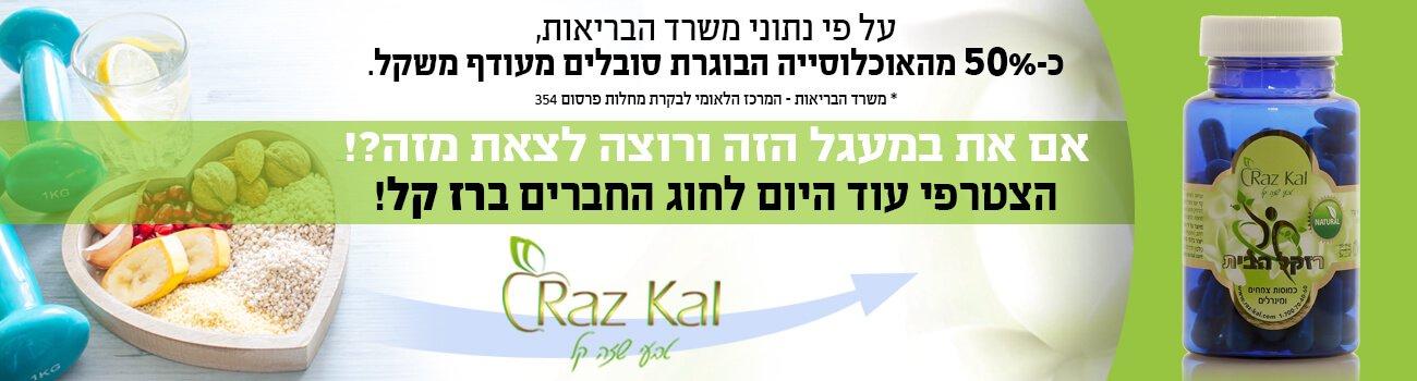 Banner_RazKalHabayit2_1300x350_Nov2018